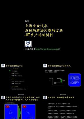 上汽大众问题解决系统及JIT培训材料.PPT