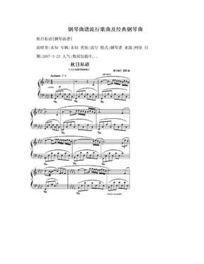 钢琴曲谱流行歌曲及经典钢琴曲.doc