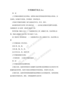 中药炮制学重点doc.doc