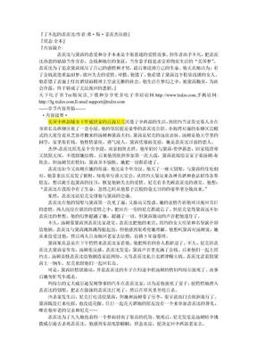 了不起的盖茨比中文版.doc