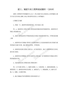 2018年中级工程师答辩题库一(建工、城建).doc