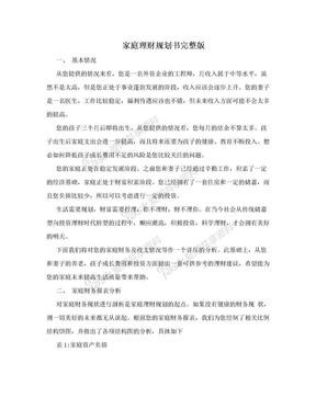 家庭理财规划书完整版.doc