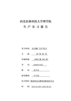 太白酒厂实习报告.doc