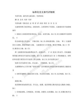 标准化党支部考评细则.doc