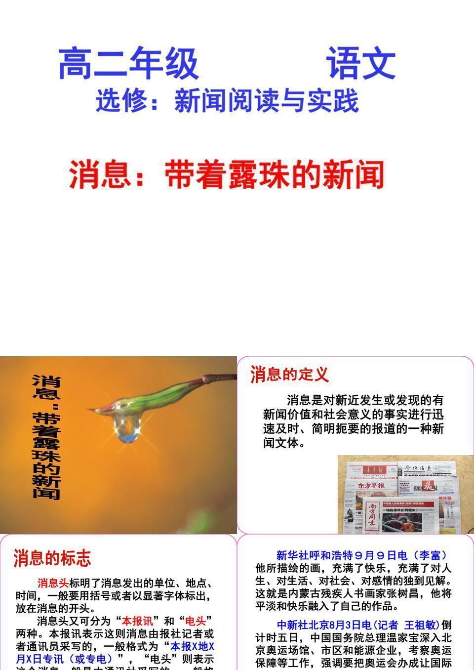 消息:带着露珠的新闻 (1).ppt