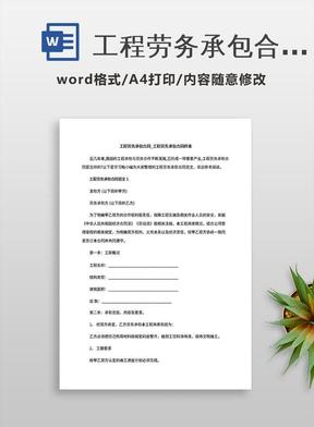 工程劳务承包合同_工程劳务承包合同样本.docx