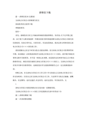 辞职信下载.doc