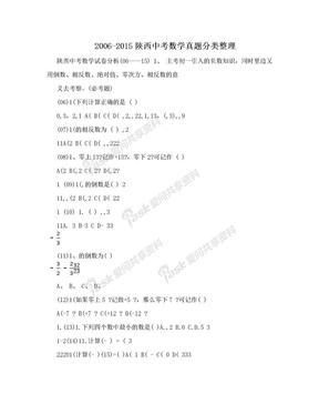 2006-2015陕西中考数学真题分类整理.doc