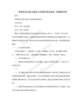 普惠性民办幼儿园认定及服务委托协议-无锡教育网.doc