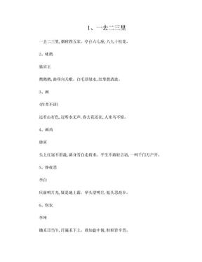 100首古诗.doc