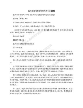 扬州市住宅物业管理办法全文2016.docx