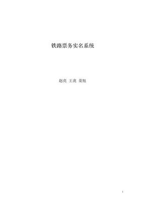 论文-铁路实名票务系统.doc