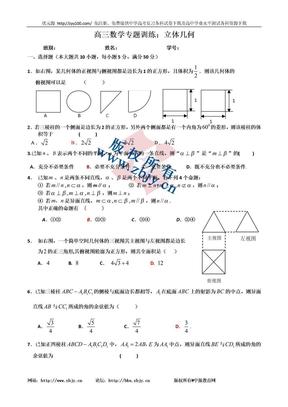 高三数学专题训练:立体几何.doc