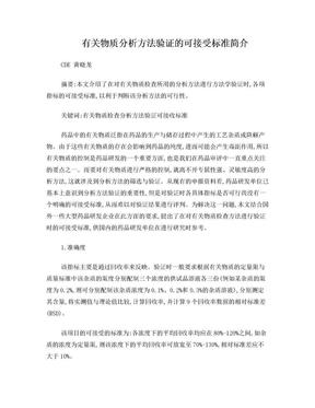 方法学可接受限度-黄晓龙.doc