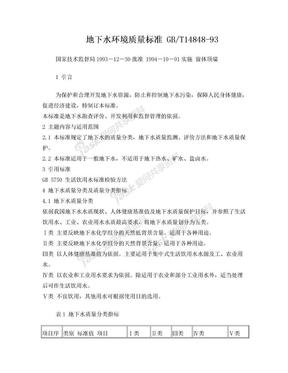 地下水环境质量标准GB-T14848-93.doc