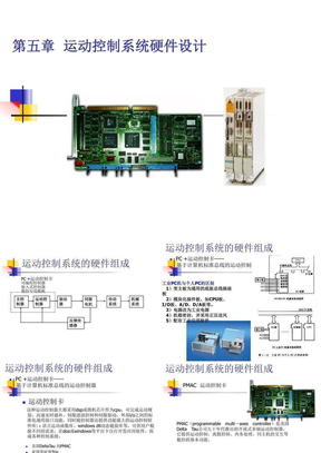 机电一体化(五)-运动控制系统硬件设计.ppt