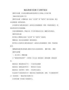 晓出净慈寺送林子方教学设计.doc