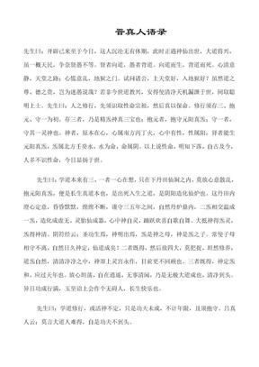 晋真人语录.doc