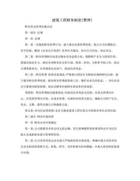 建筑工程财务制度[整理].doc