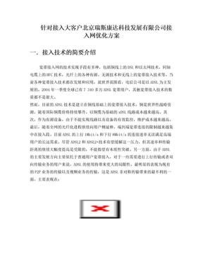 大客户优化方案.doc