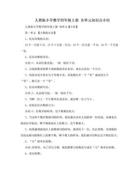 人教版小学数学四年级上册 各单元知识点小结.doc