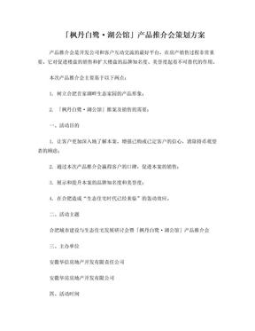 产品推介会策划方案.doc