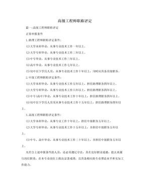 高级工程师职称评定.doc
