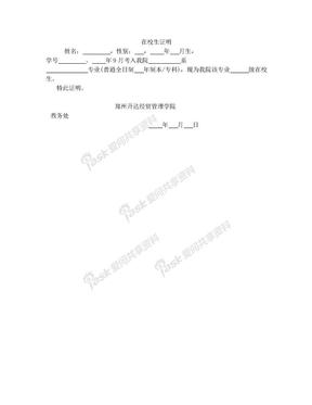 郑州升达经贸管理学院在校生证明空白版.doc