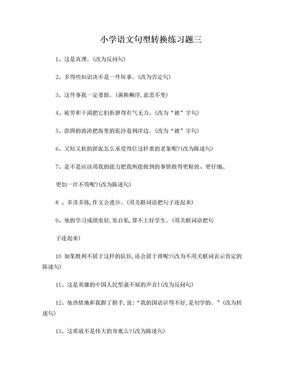 小学语文句型转换练习题三.doc
