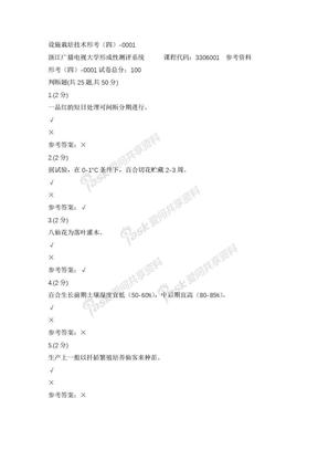 设施栽培技术形考(四)-0001-浙江电大.docx