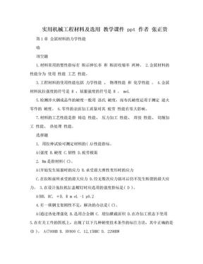 实用机械工程材料及选用 教学课件 ppt 作者 张正贵.doc