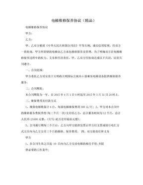 电梯维修保养协议(精品).doc