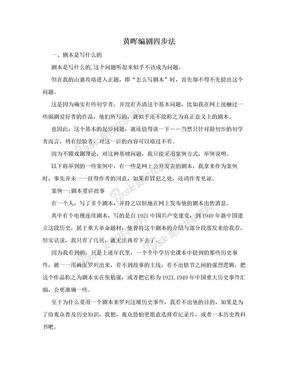 黄晖编剧四步法.doc