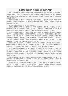 """最龌龊的""""姐弟恋"""": 刘宋废帝与亲姐淫乐杀姐夫.pdf"""