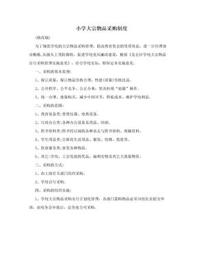 小学大宗物品采购制度.doc