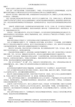 经典50道面试题目及应答评点.doc