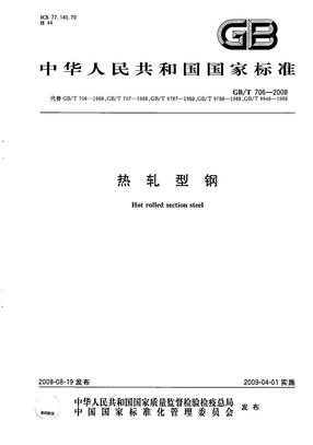 GB-T706-2008热轧型钢.pdf