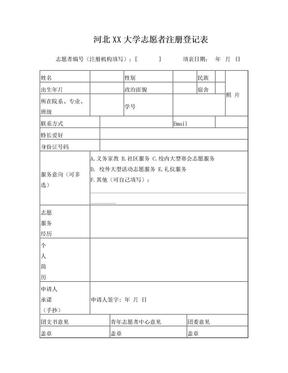 志愿者登记表模板.doc