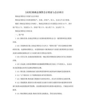 [应用]财政总预算会计要素与会计科目.doc