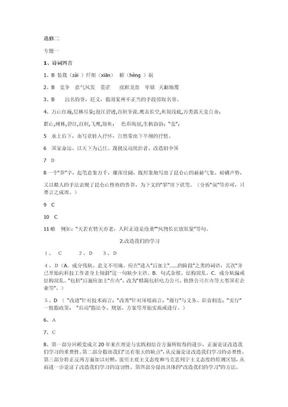 高二语文目标答案选修二2011.doc