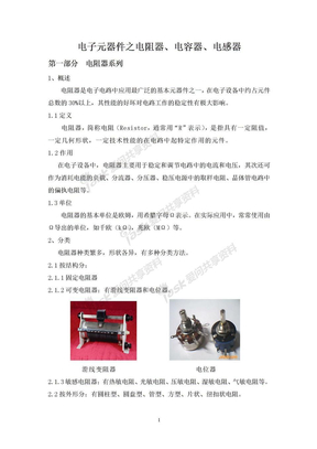 电子元器件—电阻_电容_电感_知识大全_WORD文档版.doc