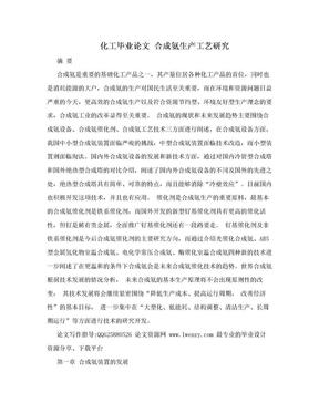 化工毕业论文 合成氨生产工艺研究.doc