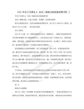 1971年宋子文葬礼上 宋氏三姐妹为何没能相聚(图)_7.doc
