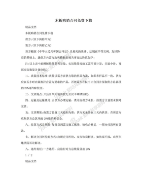 木板购销合同免费下载.doc