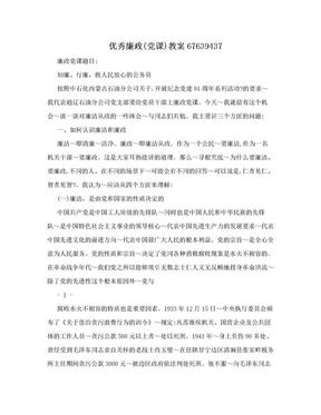 优秀廉政(党课)教案67639437.doc