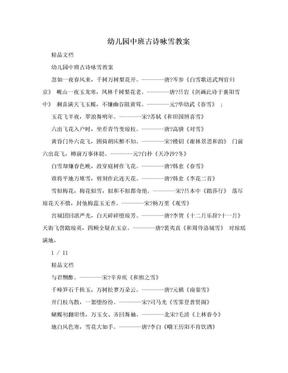 幼儿园中班古诗咏雪教案.doc