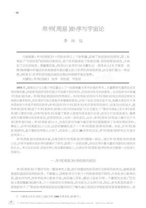 帛书_周易_卦序与宇宙论.pdf
