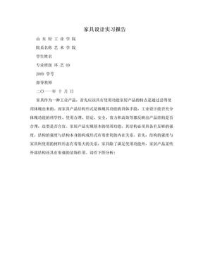 家具设计实习报告.doc