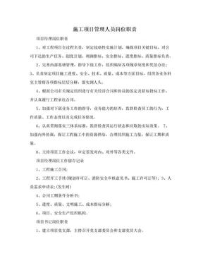 施工项目管理人员岗位职责.doc