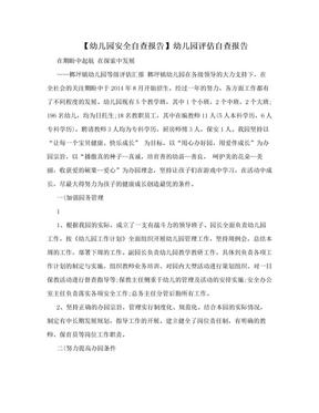 【幼儿园安全自查报告】幼儿园评估自查报告.doc